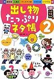 出し物たっぷりネタ帳〈2〉 (ハッピー保育books)