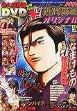 近代麻雀オリジナル 2013年 12月号 [雑誌]