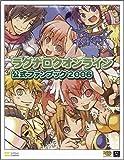 ラグナロクオンライン公式ファンブック 2006