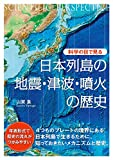 科学の目で見る 日本列島の地震・津波・噴火の歴史