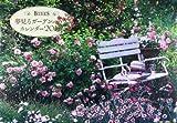 BISES夢見るガーデンハウスカレンダー2013 ([カレンダー])