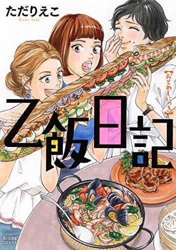 乙飯日記: 思い出食堂コミックス
