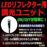 LEDリフレクター 調光ユニット 電源スイッチ付