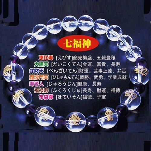 クリスタルパワーが悪運を浄化し、七福神の相乗効果で幸運を『七福神紫水晶ブレス』