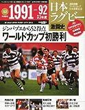 日本ラグビー激闘史 2011年 3/9号 [雑誌]