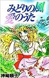 みどりの風愛のうた / 神崎 順子 のシリーズ情報を見る