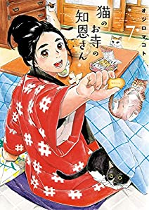 猫のお寺の知恩さん 7巻 表紙画像