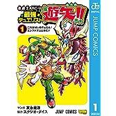 遊☆戯☆王ARC-V最強デュエリスト遊矢!! 1 (ジャンプコミックスDIGITAL)