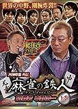 四神降臨外伝 麻雀の鉄人 挑戦者中野浩一 上巻[DVD]