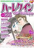 ハーレクイン 名作セレクション vol.128 (ハーレクインコミックス)