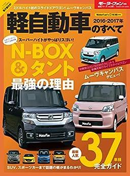 [三栄書房]のニューモデル速報 統括シリーズ 2016-2017年 軽自動車のすべて