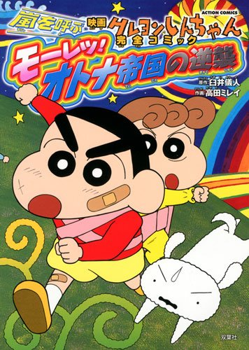 映画クレヨンしんちゃん 嵐を呼ぶモーレツ!オトナ帝国の逆襲 (アクションコミックス)