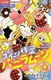 スイーツ怪盗バニラムーン(2) (ちゃおコミックス)