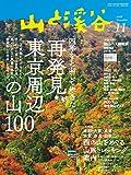 山と溪谷 2018年 11月号 [雑誌] 画像