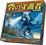 砦の守護者 完全日本語版