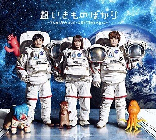 超いきものばかり~てんねん記念メンバーズBESTセレクション~(初回生産限定盤)(4CD)