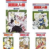 夏目友人帳 1-22巻 新品セット (クーポンで+3%ポイント)