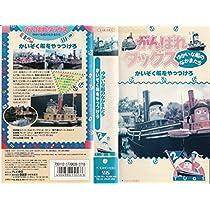 がんばれタッグス(2) [VHS]