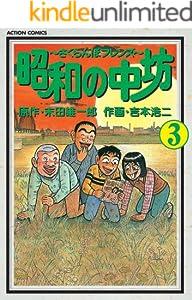 昭和の中坊 3巻 表紙画像