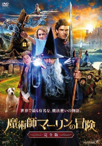 魔術師マーリンの冒険(2012)
