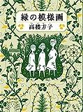 緑の模様画 (福音館創作童話シリーズ)