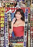 週刊アサヒ芸能 2020年 3/5 号 [雑誌]