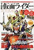 THE (ザ) 仮面ライダー AUTUMN 2013年 11月号 [雑誌] 画像