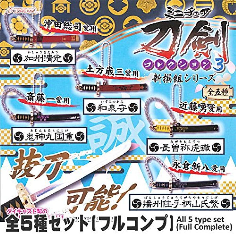 ミニチュア刀剣コレクション3 新撰組シリーズ [全5種セット(フルコンプ)]