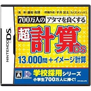 700万人のアタマを良くする 超計算DS 13000問+イメージ計算