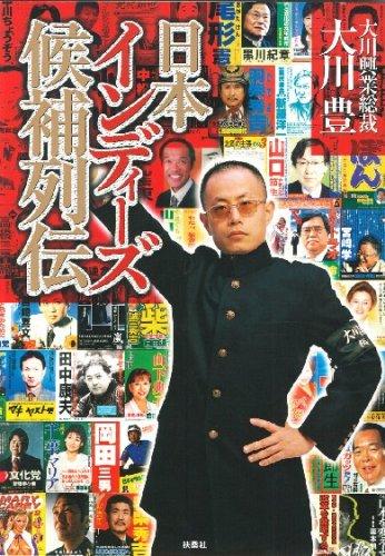 日本インディーズ候補列伝(DVD付)