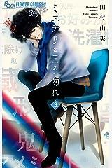 ミステリと言う勿れ(3) (フラワーコミックスα) Kindle版