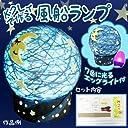 Kクレイで作る風船ランプ(KクレイLL エッグライト付き)
