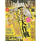 Windows 100% 2011年 07月号 [雑誌]