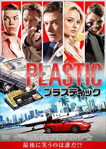 プラスティック [DVD]