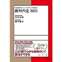 絶対内定2023 自己分析とキャリアデザインの描き方