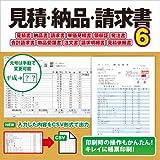 見積・納品・請求書6 DL版|Win対応