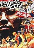 ここ10年分のヒロシ。 / 田丸 浩史 のシリーズ情報を見る