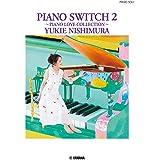 ピアノソロ 西村由紀江 「PIANO SWITCH 2 ~PIANO LOVE COLLECTION~」 (PIANO SOLO)