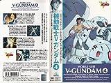 機動戦士Vガンダム 4 [VHS]