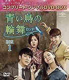 青い鳥の輪舞〈ロンド〉BOX1<コンプリート・シンプルDVD-BOX5,000円シリ...[DVD]