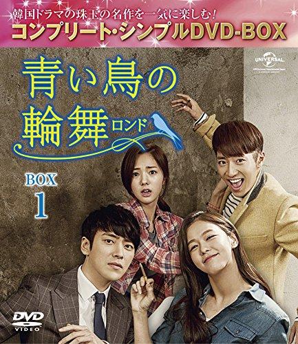 青い鳥の輪舞(ロンド) BOX1 (コンプリート・シンプルDVD-BOX5,000円シリーズ)(期間限定生産)