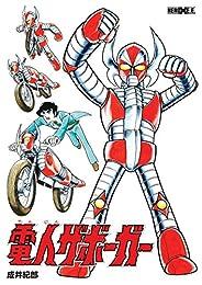 電人ザボーガー (ヒーローX)