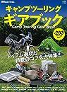 キャンプツーリング・ギアブック (エイムック 3750)