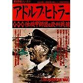 アドルフ・ヒトラー 戦略編 独機甲師団と欧州戦線 (歴史群像シリーズ 43)