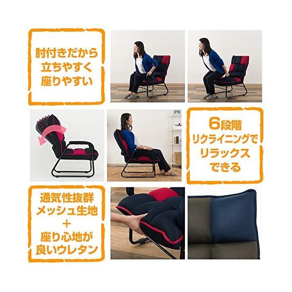 【セット買い】脚付き座椅子 HCH2-BKRD...の紹介画像5