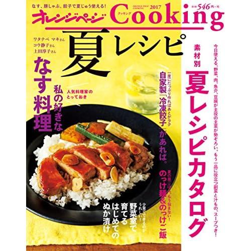 2017夏レシピ (オレンジページCooking)
