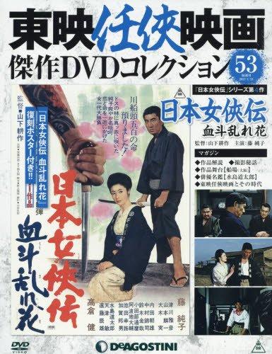 東映任侠映画DVDコレクション 53号 (日本女侠伝 血斗乱れ花) [分冊百科] (DVD付) (東映任侠映画傑作DVDコレクション)