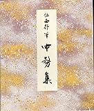 中務集―伝西行筆 (原色かな手本)