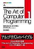 The Art of Computer Programming Volume 1 Fundamental Algorithms Third Edition 日本語版 (アスキードワンゴ)