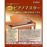 簡単! ピアノマスター ダウンロード版